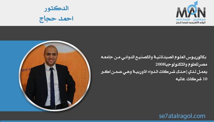 Ahmed-Haggag