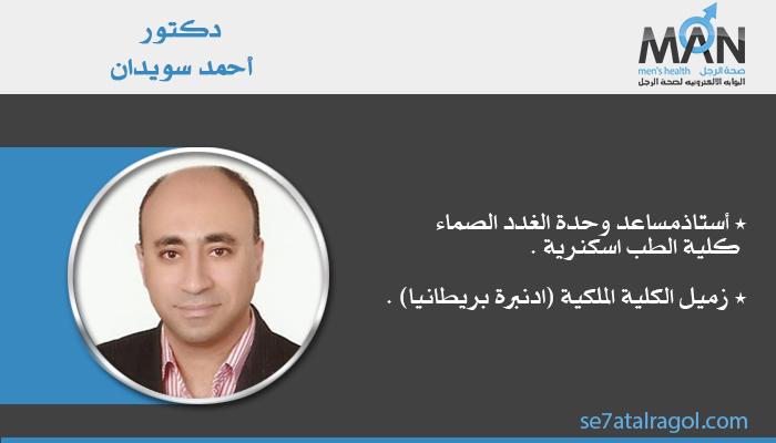 Ahmed Swidan (1)