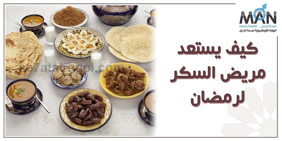 مريض السكر و رمضانsmall