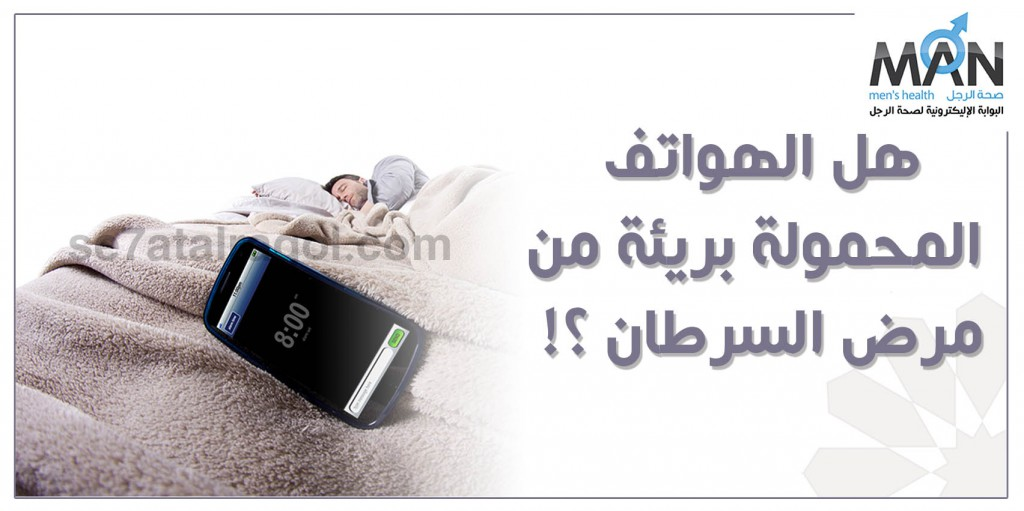 mobile beside man sleeping