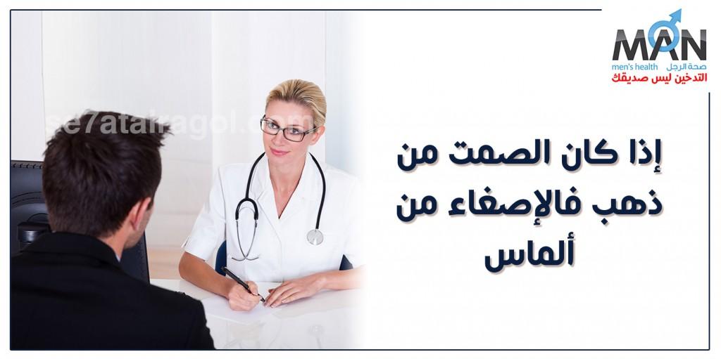 عنوان المقال يمسن الصورة و يسارها طبيبة شقراء تنصت اللى رجل قوقازى يجلس امامها