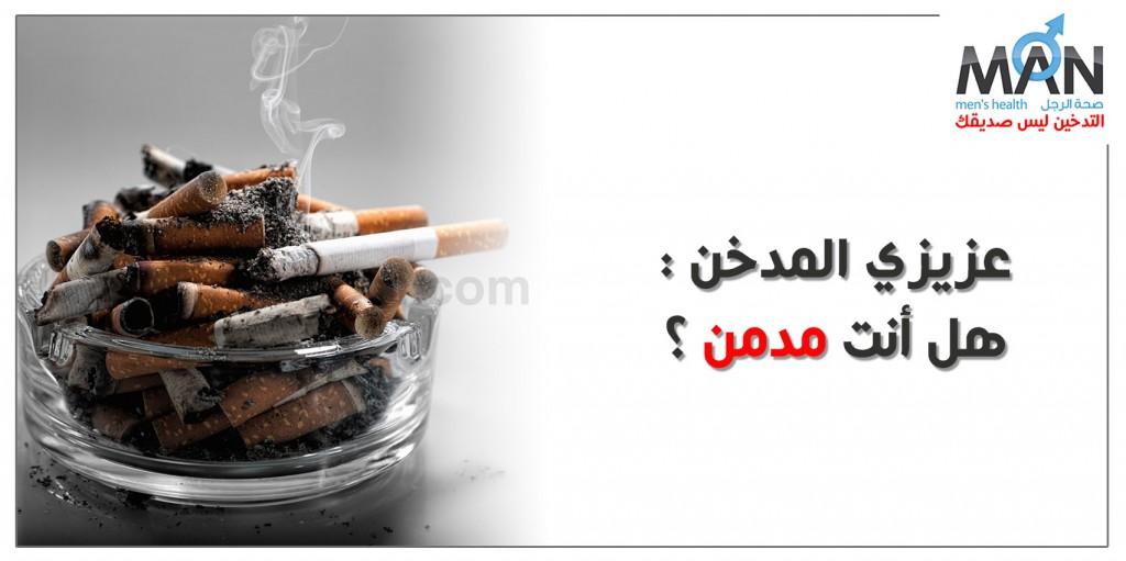 smoking11
