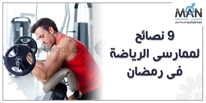 الرياضة فى رمضان